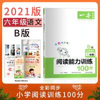 2021版一本小学语文六年级阅读能力训练100分B版全彩同步训练内含名校真题三段式答案解析
