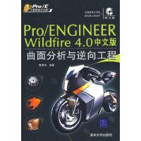 Pro/Engineer Wildfire 4.0中文版曲面分析与逆向工程(配光盘)(Pro/E工程题成才之路