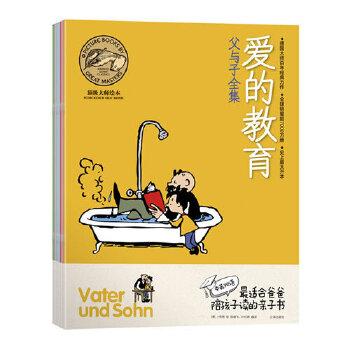 父与子全集(全10册)(德国大师卜劳恩代表;销量超7000万;入选德国小学教材。)
