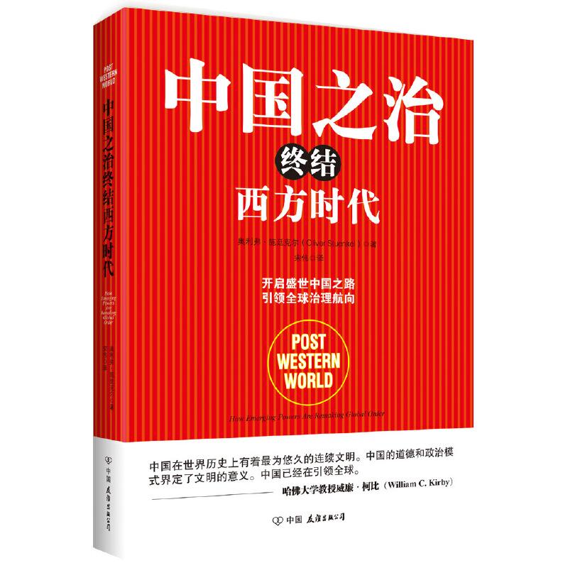 中国之治终结西方时代一本书读懂中国将如何引领世界。开启盛世中国之路,引领全球治理航向,在后西方时代,中国之治将重塑全球政治经济格局。