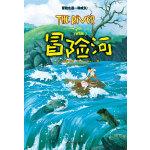 手斧男孩2:冒险河