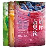 """私享家""""手作特饮""""系列(全三册)鲜榨蔬果饮 自调鸡尾酒 手冲咖啡[精选套装]"""