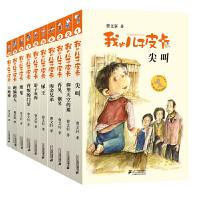 我的儿子皮卡尖叫全套10册 正版曹文轩系列书小学生三四五六年级的课外书必读书籍老师推荐 儿童文学故事书6-9-10-1
