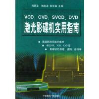 【旧书二手书8新正版】 VCD、CVD、SVCD、DVD激光影碟机实用指南 978