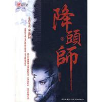 【二手书8成新】《降头师》(壹 徐�蠲� 新星出版社