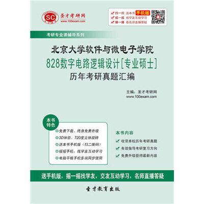 与微电子学院/828 数字电路逻辑设计[专硕]配套资料/考试用书配套教材
