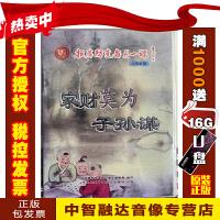 家财莫为子孙谋(1DVD)党风廉政警示教育片视频光盘碟片