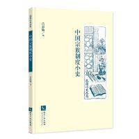中国宗族制度小史