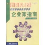 21世纪商务教材译丛:企业家指南