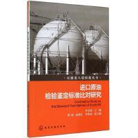 进口原油检验鉴定标准比对研究/石油出入境检验丛书