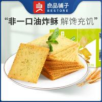 良品铺子 酥脆薄饼300g*2盒海苔味饼干糕点休闲零食点心食品小吃
