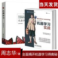 全2册 机器学习周志华 机器学习实战 人工智能书籍 深度学习中文版deep learning神经网络机器人编程教程方法