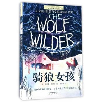 骑狼女孩/长青藤国际大奖小说书系