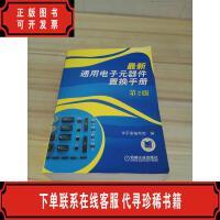 [二手8成新]*通用电子元器件置换手册机械工业出版社