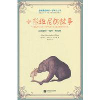 小熊维尼的故事―全球最经典的一百本少儿书