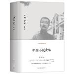 中国小说史略  (精装版)