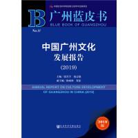 广州蓝皮书:中国广州文化发展报告(2019)