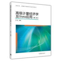 高级计量经济学及Stata应用-(第二版)( 货号:704032983)