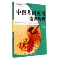 中医基础英语读译教程(高等院校新概念中医英语系列教材)