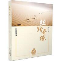 【正版二手书9成新左右】丝路奇缘 冉红 二十一世纪出版社