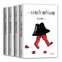 王小波杂文套装共4册 一只特立独行的猪+沉默的大多数+爱你就像爱生命+我的精神家园全套共4册中国现当代文学散文随笔畅销书排行榜