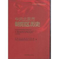 【二手书8成新】北京市朝阳区历史 中共北京市委党史研究室,中共北京市朝阳 9787509823989