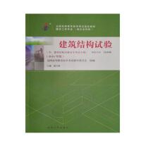 【正版】自考教材 自考 02448 建筑结构试验 施卫星 建筑工程专业 武汉大学出版社