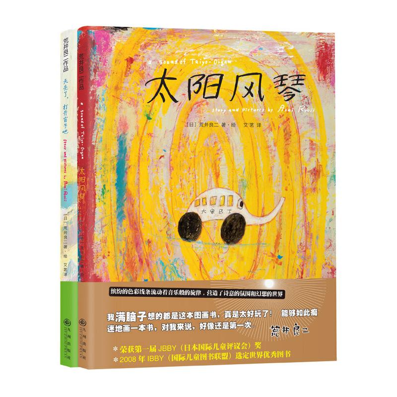 荒井良二绚丽绘本 已更换新版,连接:http://product.dangdang.com/25215579.html