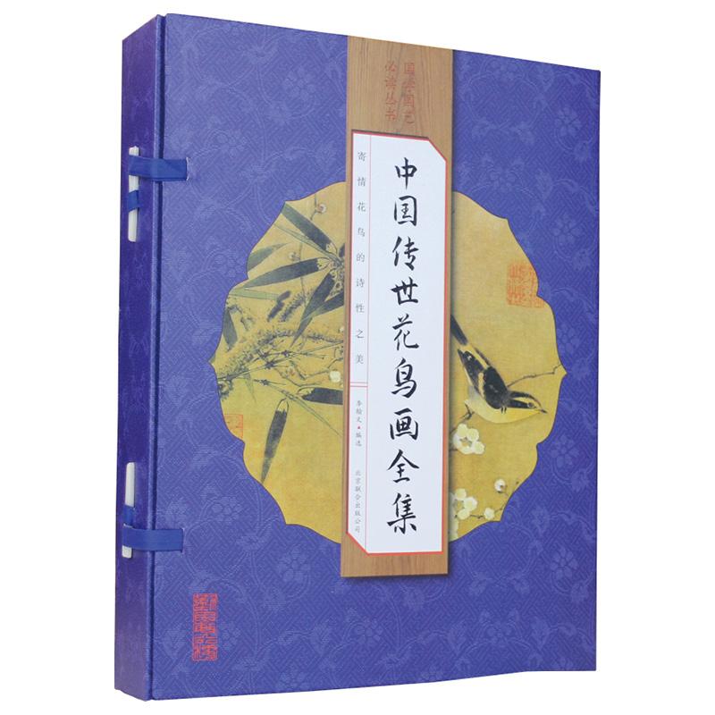 中国传世花鸟画全集(手工线装全彩 一函四册 ) *限度的还原传世画作的原本风貌