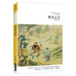 (2018文学文库096)聊斋志异(无障碍阅读本)