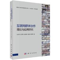 互联网群体协作理论与应用研究