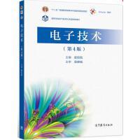 电子技术 第4版 史仪凯 高等教育出版社