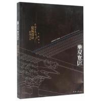【全新正版T】 华夏意匠:中国古典建筑设计原理分析(第二版)