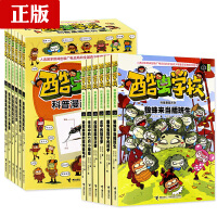 酷虫学校 科普漫画系列第1+2辑全套12册 精品少儿童图画故事漫画书央视推荐书籍