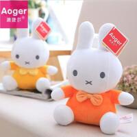 【全店支持礼品卡】Aoger澳捷尔正版授权Miffy米菲兔可爱小兔子毛绒玩具公仔玩偶女孩生日情节人新年礼物