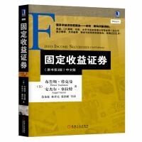 机械:固定收益证券(原书第3版)