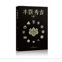 """[二手旧书9成新],丰臣秀吉:是""""�潘俊保�也是传奇;日本版的朱元璋和他不为人知的故事,加藤广 ,曹宇,97875534"""