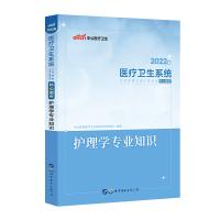 中公教育2020医疗卫生系统公开招聘工作人员考试核心题库:护理学专业知识
