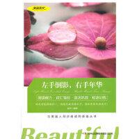 [二手旧书9成新]美丽英文--左手倒影,右手年华,张芳,9787553412498,吉林出版集团有限责任公司