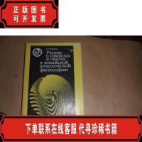 [二手八成新]учение о символах и числа