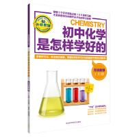 王金战系列图书:初中化学是怎样学好的-方法集锦