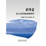 青海省轻工业发展战略研究