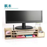06木质高度可调电脑液晶显示器屏托架增高垫支架桌面办公收纳包邮