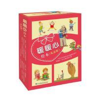 暖暖心绘本礼盒装(全7册)《一个长上天的大苹果》《亨利爷爷找幸运》《是谁在门外》《大熊有一个小麻烦》《最棒的生日礼物》