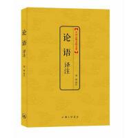 【二手书8成新】论语译注 其他 上海三联书店