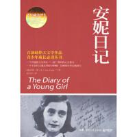 【二手书8成新】博集典藏馆:安妮日记 [德] 安妮・弗兰克(Anne Frank),赵吉玲 9787540452544
