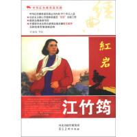 (2015年)新(百种图书)中华红色教育连环画(手绘本)农推-江竹筠 杜显清 等 绘 9787531049692
