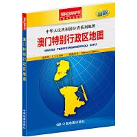 中华人民共和国分省系列地图:澳门特别行政区地图(加盒)新版