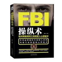 【旧书二手书8成新】FBI操纵术 鲁毅 湖南人民出版社 9787543882263