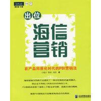 出位海信营销(第二版):在产品同质化时代的PBI营销法